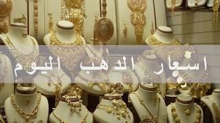 اسعار الذهب اليوم الخميس 13 يونيو 2019