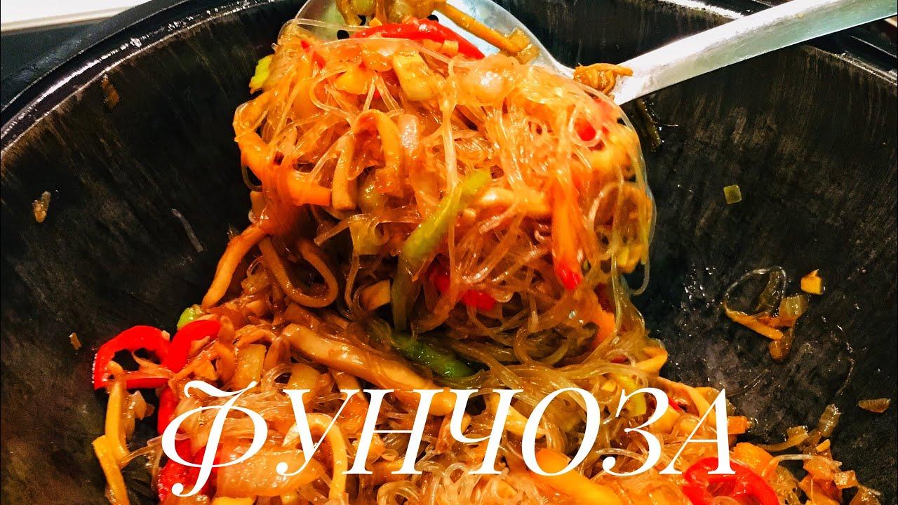 Фунчоза! Тёплый салат с кальмарами