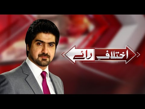Ikhtelaf E Raae | Hassan Nisar exposed Pakistani politicians corruption | 12 January 2017