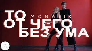 MONATIK - То, от чего без ума | Dora | VELVET YOUNG DANCE CENTRE