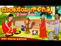 Kannada Moral Stories For Kids - ದುರಾಸೆಯ ಗೌಳಿಗಿತ್ತಿ | The Greedy Milkmaid | Kannada Fairy Tales