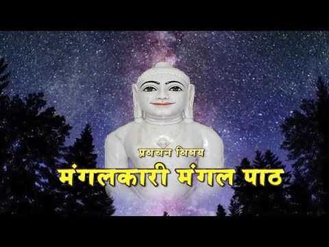 Indore Chaturmas -20-10-2017 मंगलकारी  मंगलपाठ