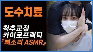 도수치료 카이로프랙틱 뼈소리 Chiropractic/C…