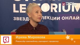 Ирина Миронова. Профессия клипмейкер.