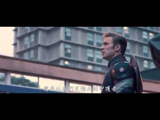 《復仇者聯盟2:奧創紀元》中文版預告-1~3+特別