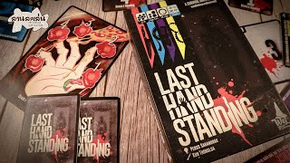 Lanlalen ThaiDev EP13 : Last Hand Standing