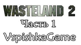видео Прохождение игры Wasteland 2, часть 1: квесты (цитадель рейнджеров, радиовышка, СХ-центр, доктор), задания, гайд, локации, начало, описание - как пройти Вестленд 2 (советы, руководства, хитрости, секреты)