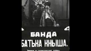 Банда батька Кныша - военный фильм