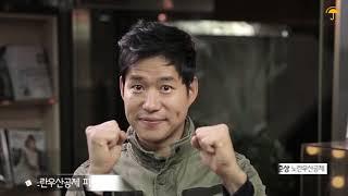 [유니코드]중소기업중앙회 노란우산공제 홍보 영상