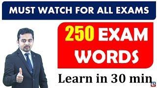 SBI PO 2017 | LAST YEAR EXAM VOCAB LIST | 250 WORDS IN 30 MIN | ENGLISH