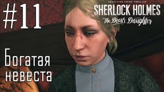 Прохождение Sherlock Holmes: The Devil's Daughter #11