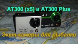 AT300 (x5) и AT300 Plus Экшн-камеры для рыбалки