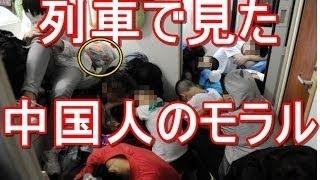 【海外の反応】列車で見た中国人のびっくりモラル!日本人の公共の場所...