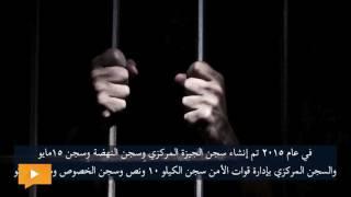 هناك متسع للجميع … 19 «سجن» جديد بعد «ثورة يناير»