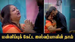 Bigg Boss 2 Tamil Day 74 Promo | Bigg Boss 29th August 1st Promo | Aishwarya mom apologize to Balaji