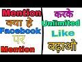 Facebook par mention kaise kare|| fb me mention kya he/Fb shop
