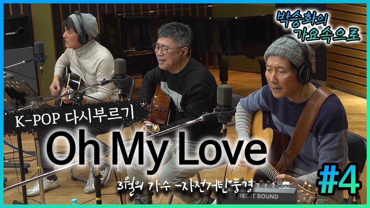 자전거 탄 풍경이 다시 부르는 'Oh My Love'   네번째 노래   박승화의 가요속으로   K-pop 다시 부르기 CBS 라디오