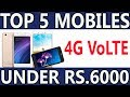 Best  4G VoLTE Phones Under Rs 6000 | Mobile under 6000 in india 2017 | Latest Mobile under 6000
