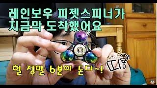 """[생방송] 레인보우 피젯스피너 """"헐~정말 6분 돌아간다~!"""""""