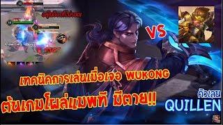 ROV : Quillen ปะทะ Wukong สุดเดือด เทคนิคการล้วงแบบชุดเดียวหายและการเดินเกมต้นเกมให้ขาด!!