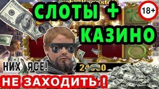 Слоты в популярных Казино Онлайн . 💪 Не Азино три топора 777 . Стрим  в казино.