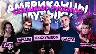 Американцы Слушают Русскую Музыку #46 OXXXYMIRON, MiyaGi, FACE, БАСТА, MORGENSHTER, ДНЕВНИК ХАЧА