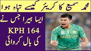 Muhammad Sami Ruined His Own Career | Muhammad Sami Fastest Ball | Informative 3