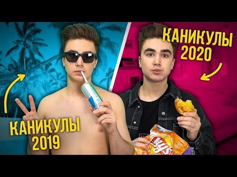 ЛЕТНИЕ КАНИКУЛЫ 2019 VS ЛЕТНИЕ КАНИКУЛЫ 2020 ( каждые каникулы такие )