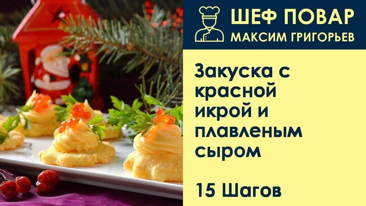 Закуска с красной икрой и плавленым сыром . Рецепт от шеф повара Максима Григорьева