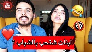 اول فديو بعد الخطوبة . بكر خالد . هيفاء حسوني