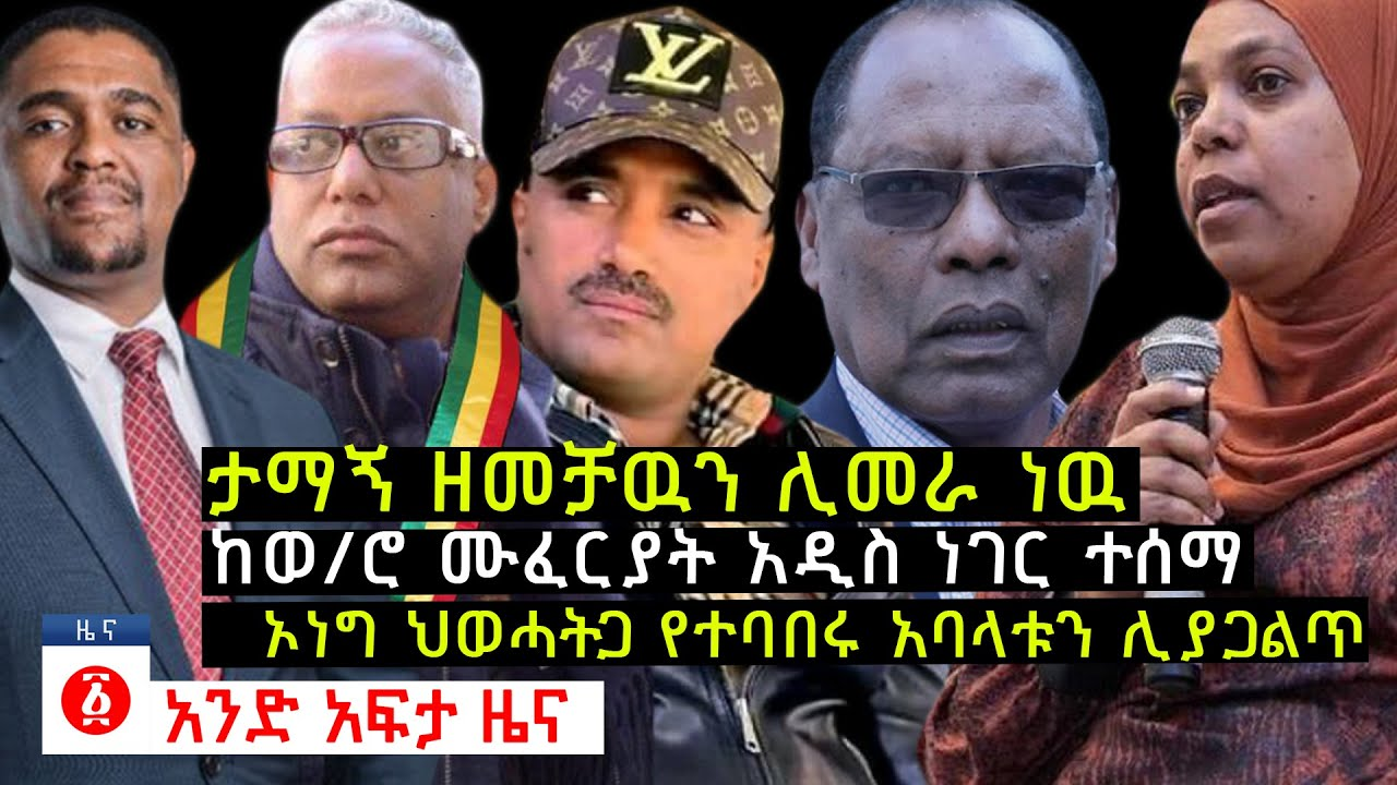የዕለቱ ዜና | Andafta Daily Ethiopian News | November 11, 2020 | Ethiopia