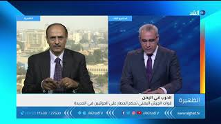 محلل: الحوثيون في أسوء حالاتهم ويضيق عليهم الخناق في الحديدة