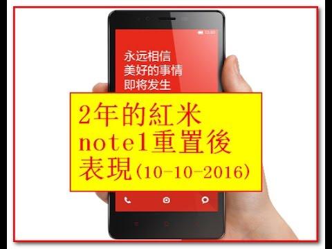 2年的紅米note1重置後表現(10-10-2016) - YouTube