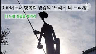 """9.하버드대 행복학 명강의 """"느리게 더 느리게…"""