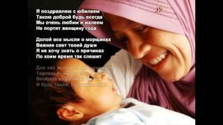 Стихи Черкашин Дмитрий - Маме на День рождения