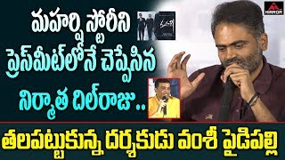 Maharshi Movie Director Vamsi Paidipally Superb Speech about Mahesh Babu Movie | Mirror TV Channel