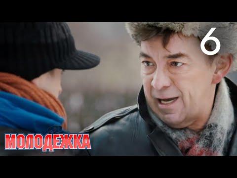 Молодежка  Сезон 1  Серия 6