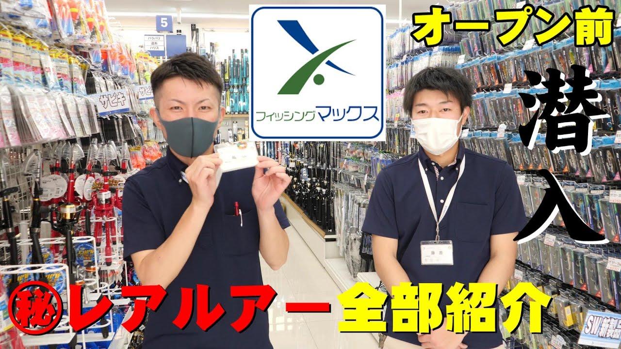 【フィッシングマックス新武庫川店】オープン前に潜入!マル秘レアルアー全部紹介します!