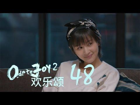 歡樂頌2 | Ode to Joy II 48【TV版】(劉濤、楊紫、蔣欣、王子文、喬欣等主演)