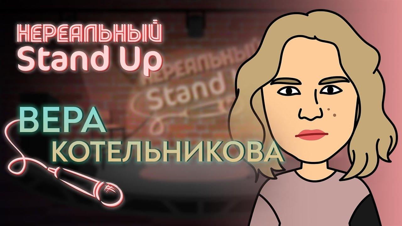 НЕРЕАЛЬНЫЙ STAND UP 1 Cезон 6 серия ВЕРА КОТЕЛЬНИКОВА. ЧАСТЬ 2