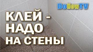 видео Клей для плитки в ванной комнате, растворы, смеси, цемент