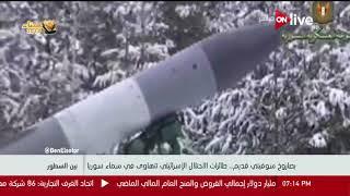 بين السطور - بصاروخ سوفيتي قديم .. طائرات الاحتلال الإسرائيلي تتهاوى في سماء سوريا