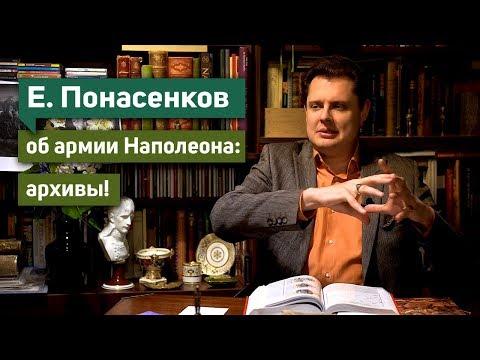 Фундаментальное видео историка Е. Понасенкова об армии Наполеона в 1812 году: архивы!