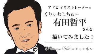 くりぃむしちゅー有田哲平さんの似顔絵をアドビイラストレーターで作り...