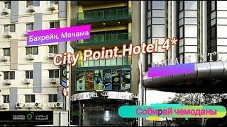 Отзыв об отеле City Point Hotel 4 Бахрейн Манама