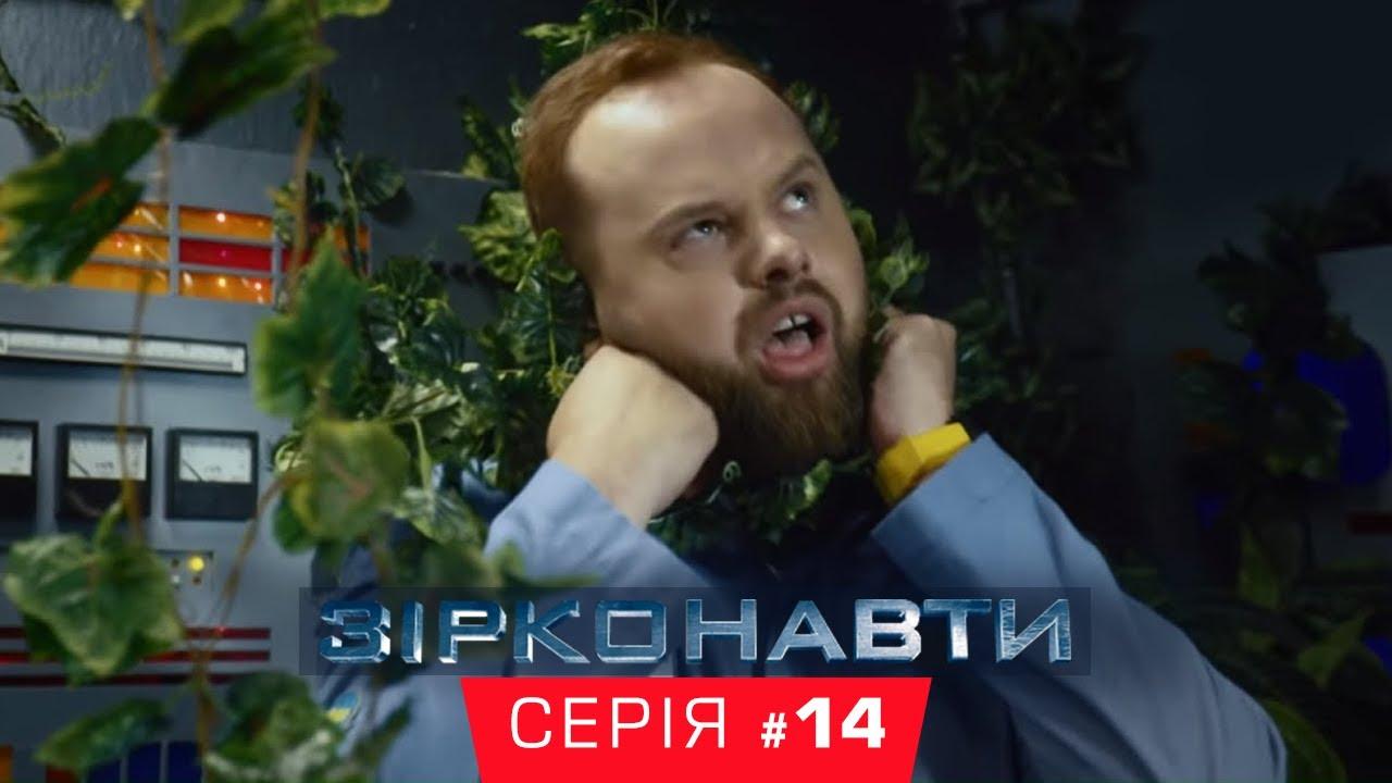 Звездонавты - 14 серия - 1 сезон | Комедия - Сериал 2018