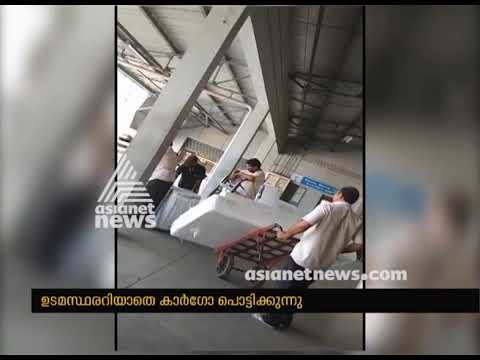 Theft in Karippur Airport; Items missing from Air Cargo also