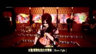 証×炎 --SHOEN- (中文字幕版)/ 喜多村英梨 喜多村英梨 検索動画 16