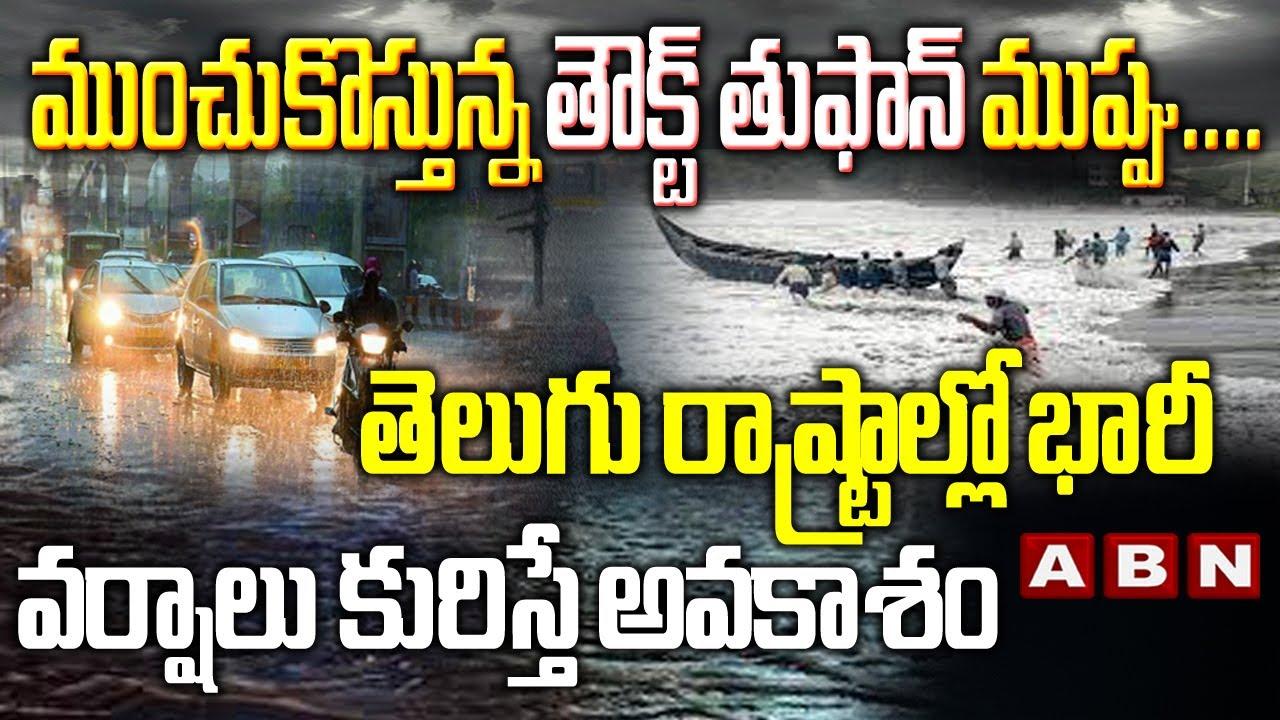 ముంచుకొస్తున్న తౌక్ట్ తుఫాన్ ముప్పు.! | Heavy Rains Chance To Telugu States | Cyclone Tauktae | ABN
