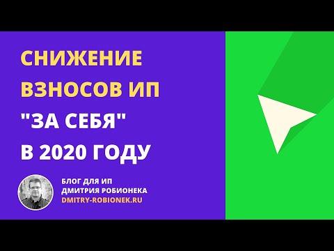 """Снижение взносов ИП """"за себя"""" в 2020 году"""